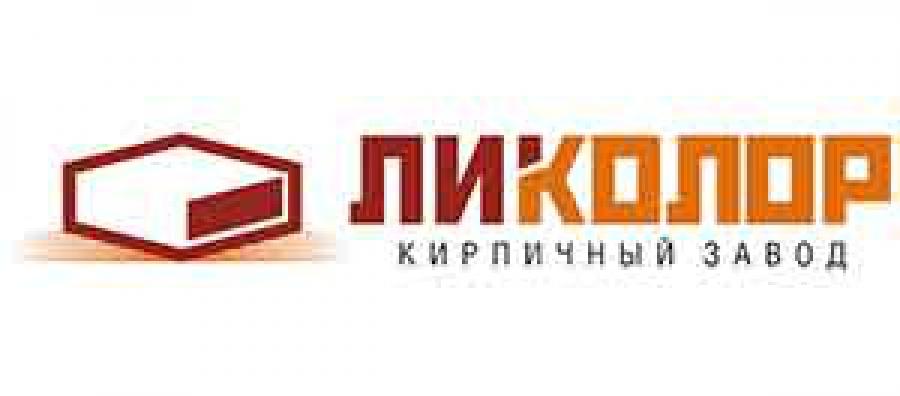 """Новосибирский кирпичный завод """"Ликолор"""""""